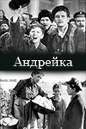 Андрейка 1958 скачать торрент